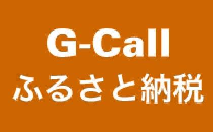 G-callふるさと納税
