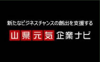山県元気企業ナビ