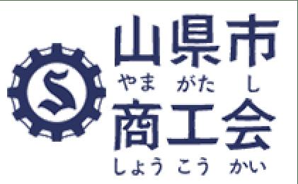 山県市商工会