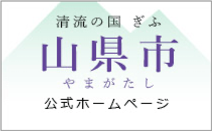 山県市公式ホームページ